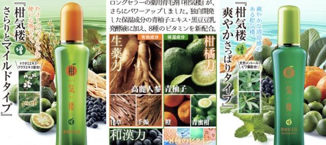柑気楼(かんきろう)